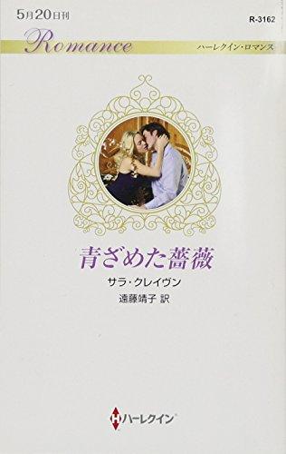 青ざめた薔薇 (ハーレクイン・ロマンス)
