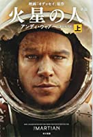 The Martian, Part 1 of 2 4150120439 Book Cover