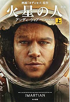 Paperback The Martian (Japanese Edition) [Japanese] Book