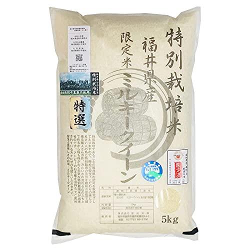 【令和3年新米 福井県産】【無農薬米】特別栽培米 無農薬 無化学肥料 ミルキークイーン 「特選」 5kg(玄米)