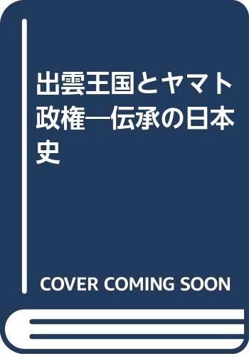 出雲王国とヤマト政権―伝承の日本史