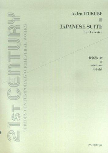 伊福部昭 管絃楽のための 日本組曲 (21ST CENTURY SERIOUS CONTEMPOR)の詳細を見る