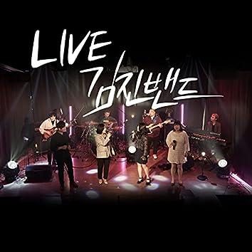 김진밴드 라이브 (Live Version)
