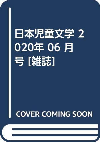 日本児童文学 2020年 06 月号 [雑誌]