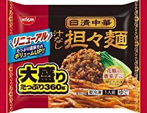 【冷凍】日清食品 日清中華 汁なし担々麺 大盛り 360g X9袋