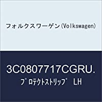 フォルクスワーゲン(Volkswagen) プロテクトストリップ LH 3C0807717CGRU.