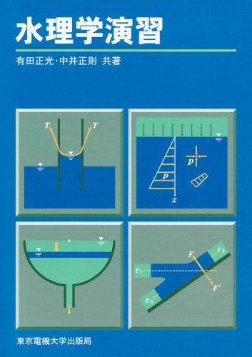 水理学演習の詳細を見る