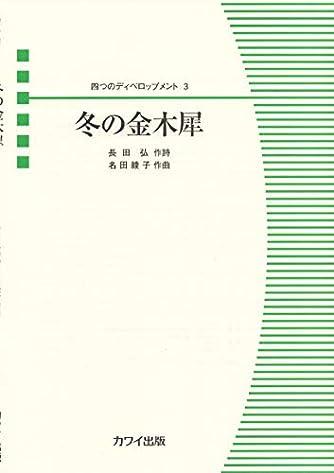 混声合唱ピース 四つのディベロップメント 3 冬の金木犀 (2426) (四つのディベロップメント 混声合唱ピース)