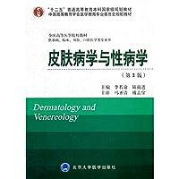 Dermatology and Venereology(Chinese Edition)