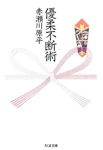 優柔不断術 (ちくま文庫)