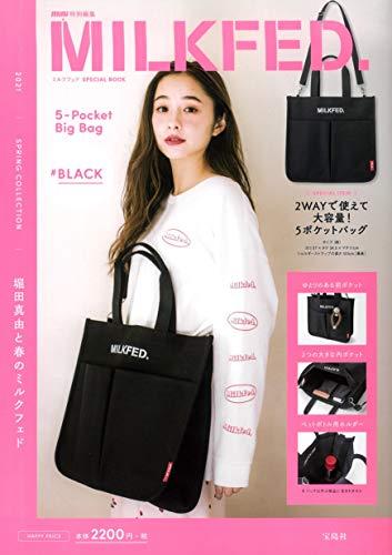 mini特別編集 MILKFED. SPECIAL BOOK 5-Pocket Big Bag #BLACK (宝島社ブランドブック)