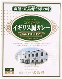 五島軒☆イギリス風カレー 中辛 200g×10食セット 1068741