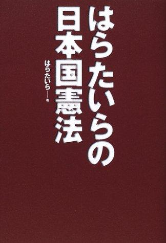 はらたいらの日本国憲法