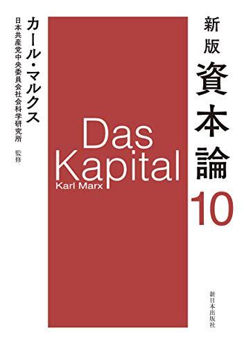 新版 資本論 第10分冊