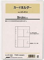 能率 システム手帳 リフィル カードホルダー A5614 【× 2 パック 】