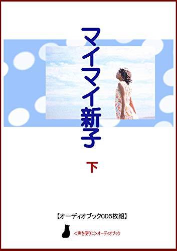 【オーディオブックCD】マイマイ新子(下)(CD5枚組) (オーディオブック(wis))