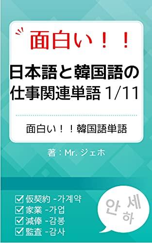 面白い!! 日本語と韓国語の仕事関連単語1