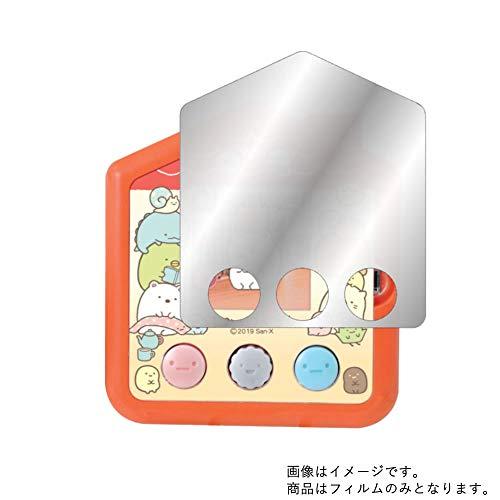 【2枚セット】タカラトミー すみっコぐらし すみっコさがし 用 液晶保護フィルム 鏡に変わる!ハーフミラー(防指紋)タイプ
