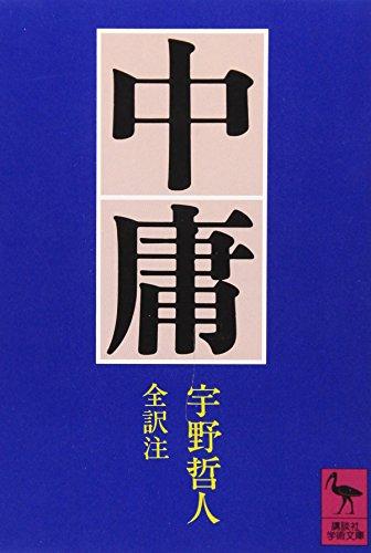 中庸 (講談社学術文庫)