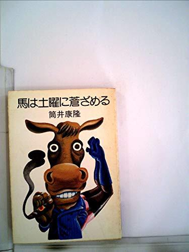 馬は土曜に蒼ざめる (ハヤカワ文庫JA)