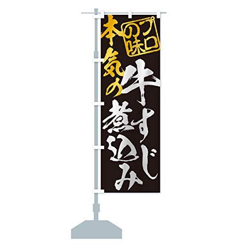 牛すじ煮込み のぼり旗 サイズ選べます(ショート60x150cm 左チチ)
