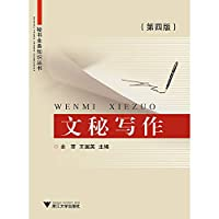 Secretary of the business knowledge Series: clerical Writing ( 4th Edition )(Chinese Edition)