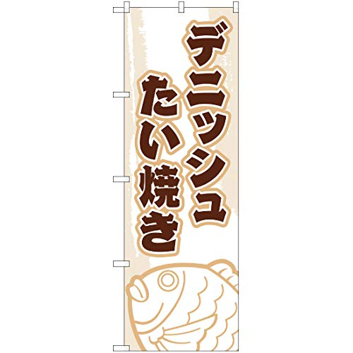 のぼり デニッシュたい焼き YN-2139【宅配便】 のぼり旗 看板 ポスター タペストリー 集客 [並行輸入品]