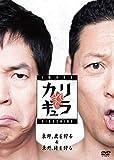 今田×東野のカリギュラ シーズン1 Vol.1[DVD]
