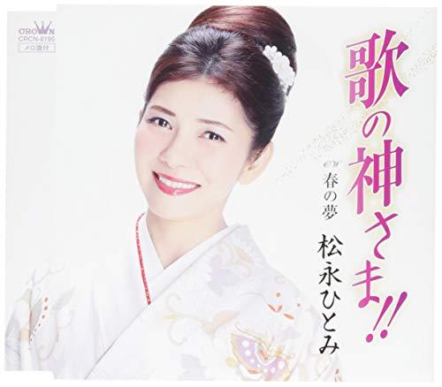 歌の神さま! ! /春の夢