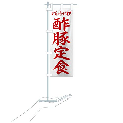 卓上ミニ酢豚定食 のぼり旗 サイズ選べます(卓上ミニのぼり10x30cm 立て台付き)