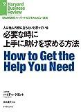 必要な時に上手に助けを求める方法 DIAMOND ハーバード・ビジネス・レビュー論文