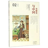 全球史与中国(第二辑)
