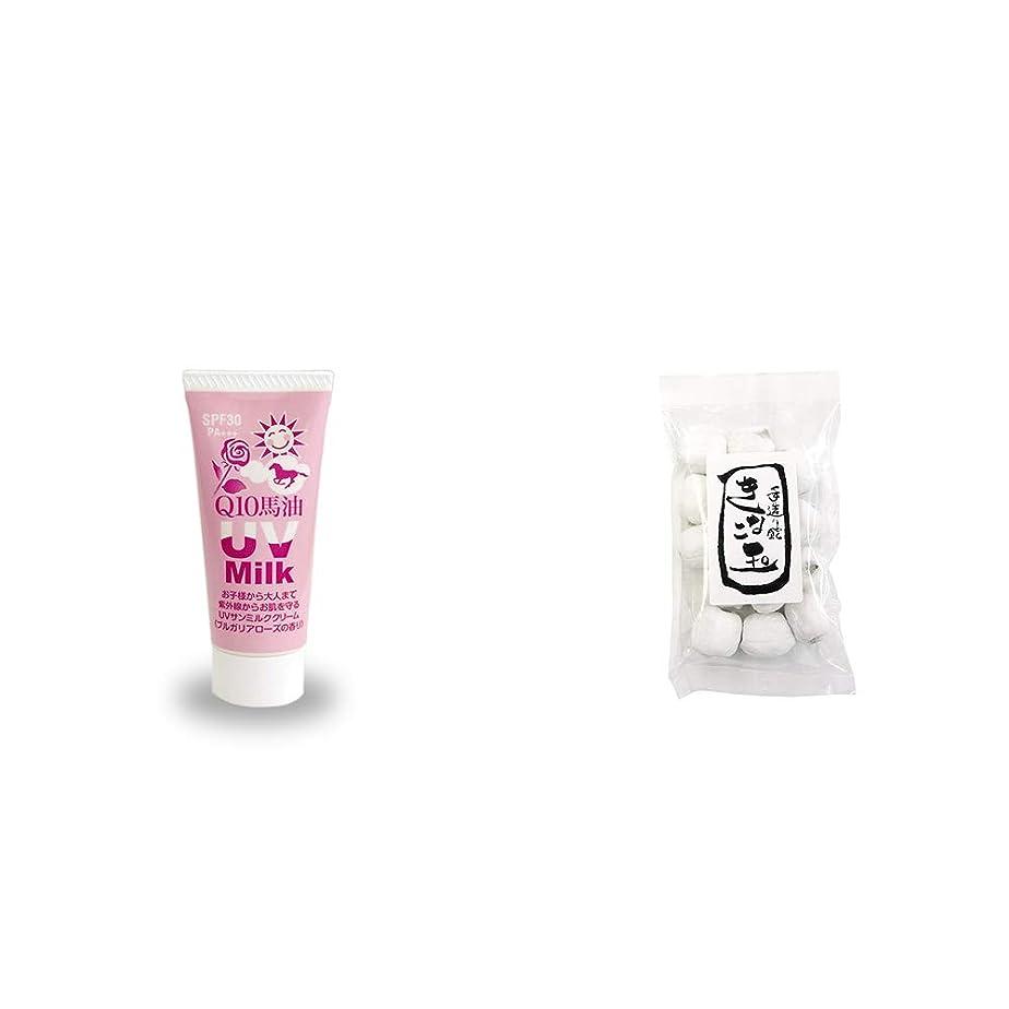 色合い鎮静剤発信[2点セット] 炭黒泉 Q10馬油 UVサンミルク[ブルガリアローズ](40g)?きなこ玉(160g)