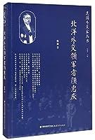 北洋外交领军者颜惠庆(民国外交家丛书)