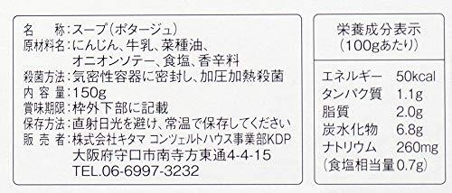 コンツェルトハウスポタージュスープ(雪にんじんポタージュ4個セット…)