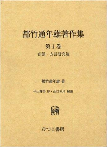都竹通年雄著作集 (第1巻)の詳細を見る