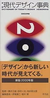 新版現代デザイン事典〈2000年版〉