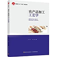 Agro-processing technology (China Light Industry Thirteen Five planning materials)(Chinese Edition)