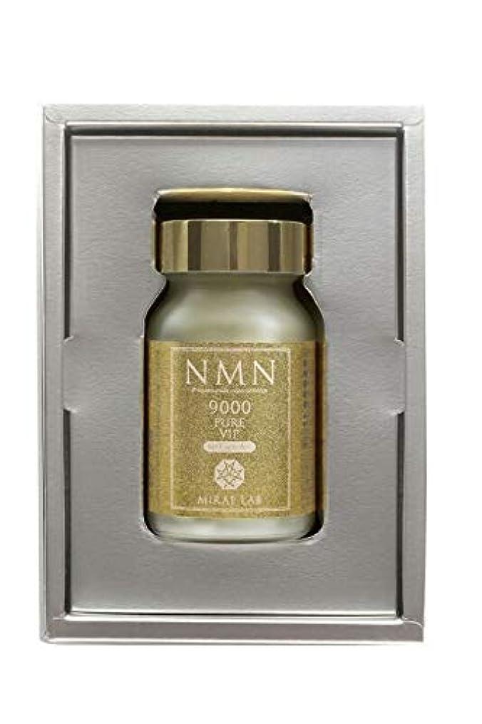 リストおばあさん三十NMNピュア9000(60カプセル)NMN β-ニコチンアミドモノヌクレオチド 9000mg 配合