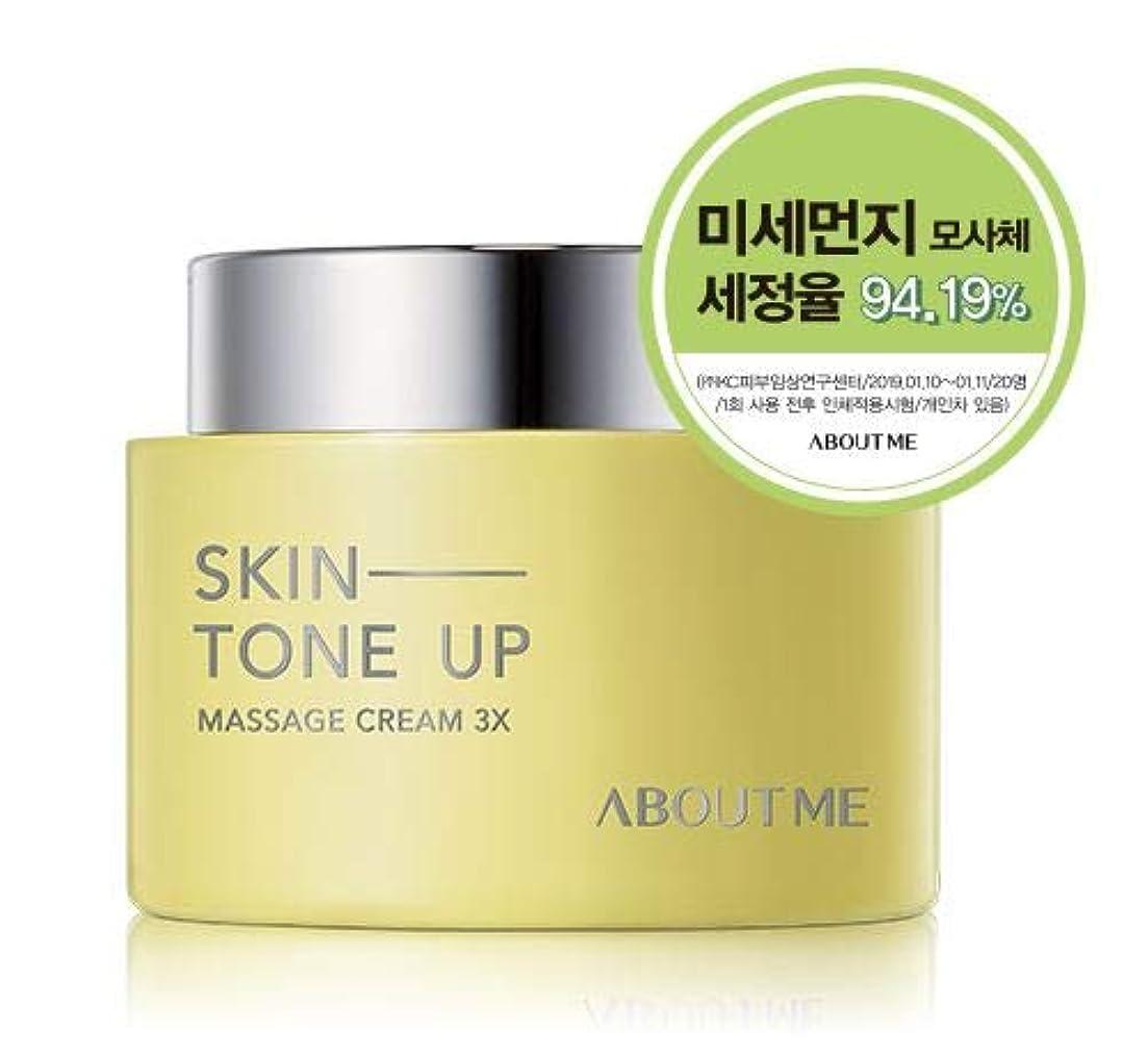 最大蜂推測[ABOUT ME] Skin Tone Up Massage Cream 3X 150ml / [アバウトミー] スキントーンアップマッサージクリーム3X 150ml [並行輸入品]