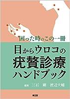 目からウロコの疣贅診療ハンドブック: 困った時のこの一冊