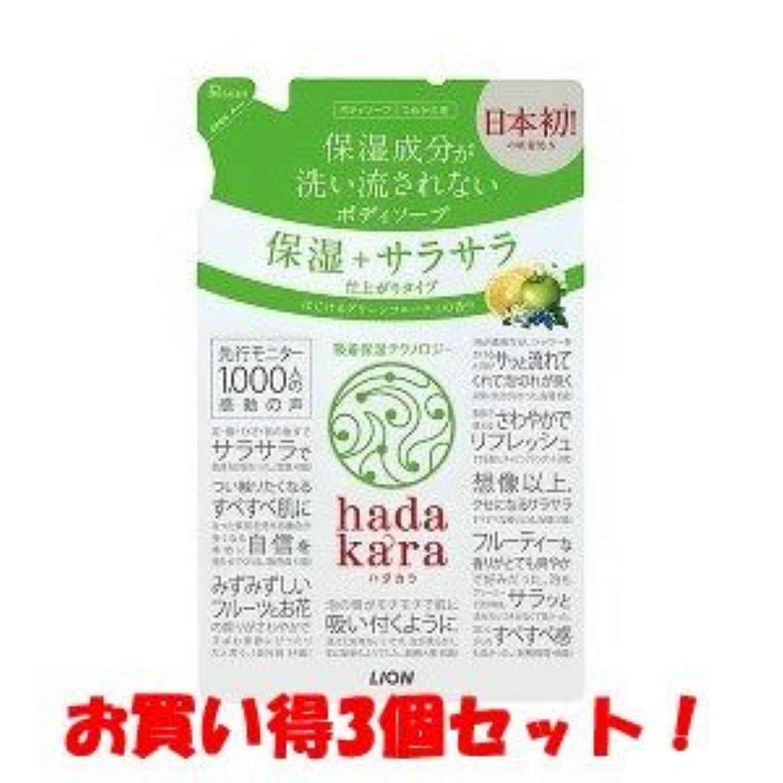 郡衝突パーフェルビッド(2017年新商品)(ライオン)hadakara(ハダカラ) ボディソープ 保湿+サラサラ仕上がりタイプ グリーンフルーティの香り つめかえ用 340ml(お買い得3個セット)