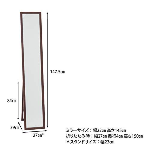 不二貿易姿見スタンドミラー幅27cmブラウン木製折りたたみ飛散防止72091