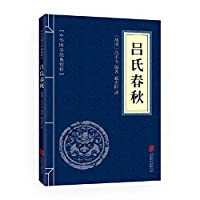 Annals (Chinese Sinology classic essence of classic philosophers reading this)(Chinese Edition)