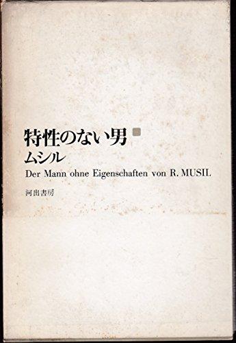 特性のない男〈第1巻〉 (1965年)