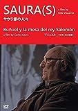 サウラ家の人々/ブニュエル~ソロモン王の秘宝~[DVD]
