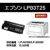 EPSON トナーカートリッジLPB3T25 純正品 LP-S2200/LP-S3200