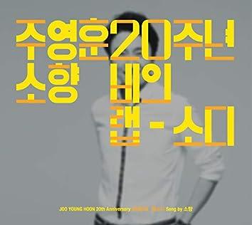 JOO YOUNG HOON 20th Anniversary Part 3