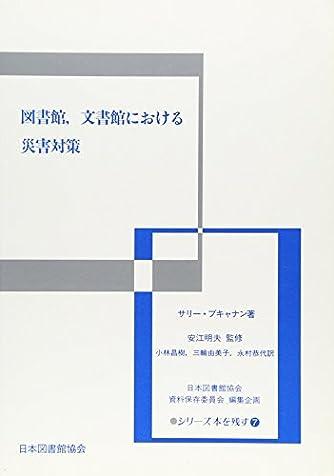 図書館,文書館における災害対策 (シリーズ本を残す (7))