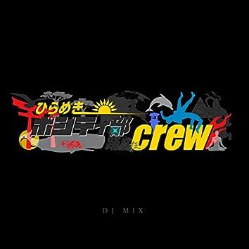 Hirameki Positive Odori crew mixed by DJ choro (DJ MIX)